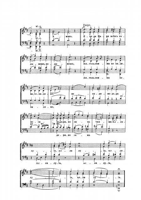 Православный обиход Ноты - 8 Херувимская песнь(Обиходная